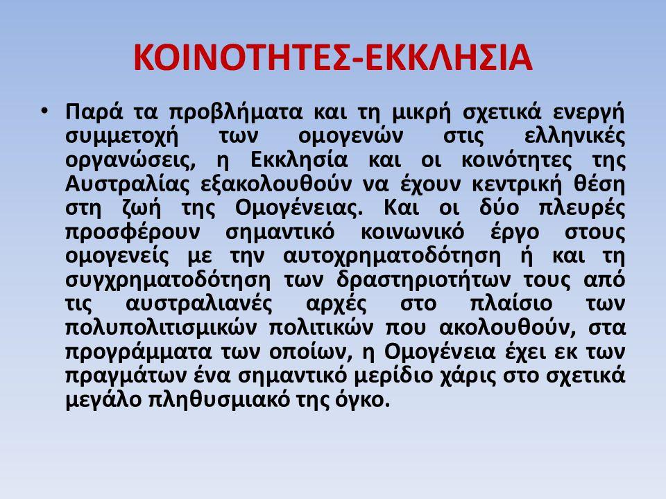 ΚΟΙΝΟΤΗΤΕΣ-ΕΚΚΛΗΣΙΑ Παρά τα προβλήματα και τη μικρή σχετικά ενεργή συμμετοχή των ομογενών στις ελληνικές οργανώσεις, η Εκκλησία και οι κοινότητες της