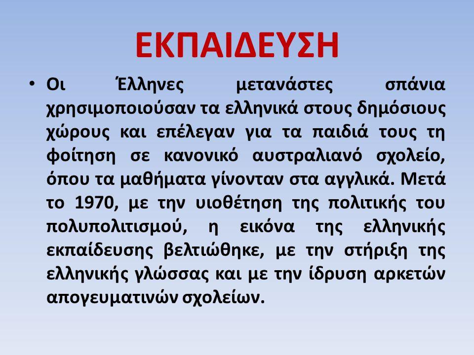 ΕΚΠΑΙΔΕΥΣΗ Οι Έλληνες μετανάστες σπάνια χρησιμοποιούσαν τα ελληνικά στους δημόσιους χώρους και επέλεγαν για τα παιδιά τους τη φοίτηση σε κανονικό αυστ