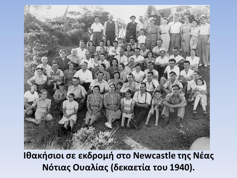 Ιθακήσιοι σε εκδρομή στο Newcastle της Νέας Νότιας Ουαλίας (δεκαετία του 1940).