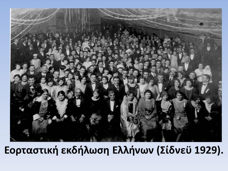 Οι αδερφοί Σταμάτης και Κωνσταντίνος Ξάνθος μπροστά από το μαγαζί τους στη Μελβούρνη το 1934.