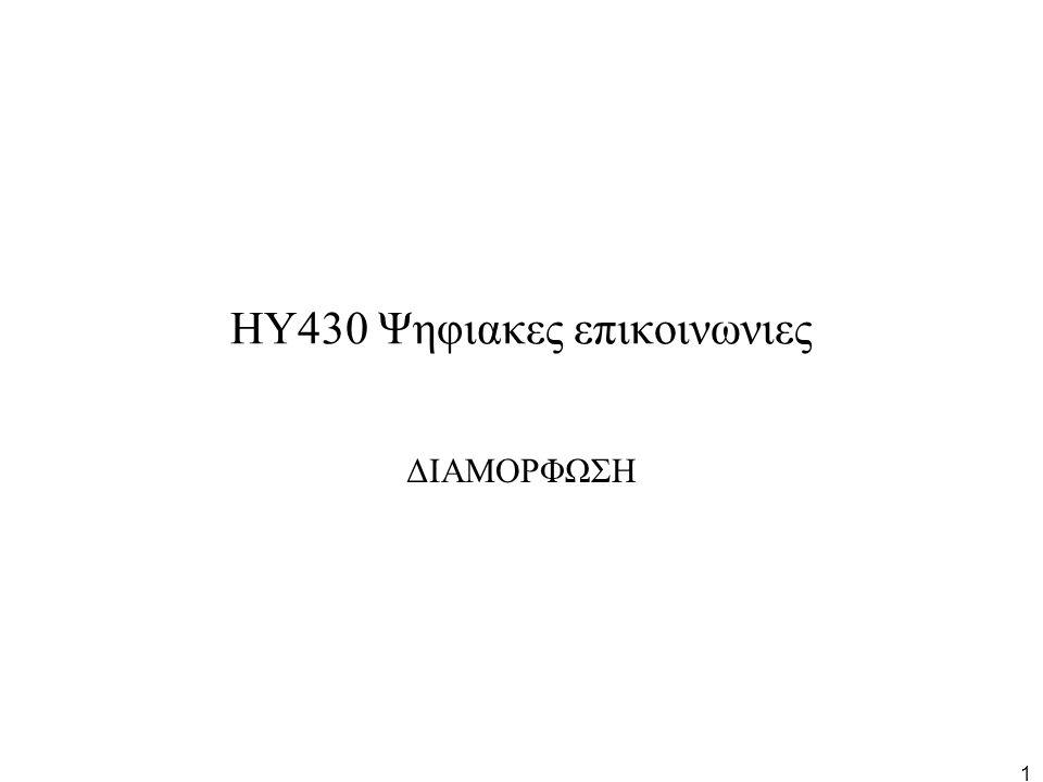 1 HY430 Ψηφιακες επικοινωνιες ΔΙΑΜΟΡΦΩΣΗ