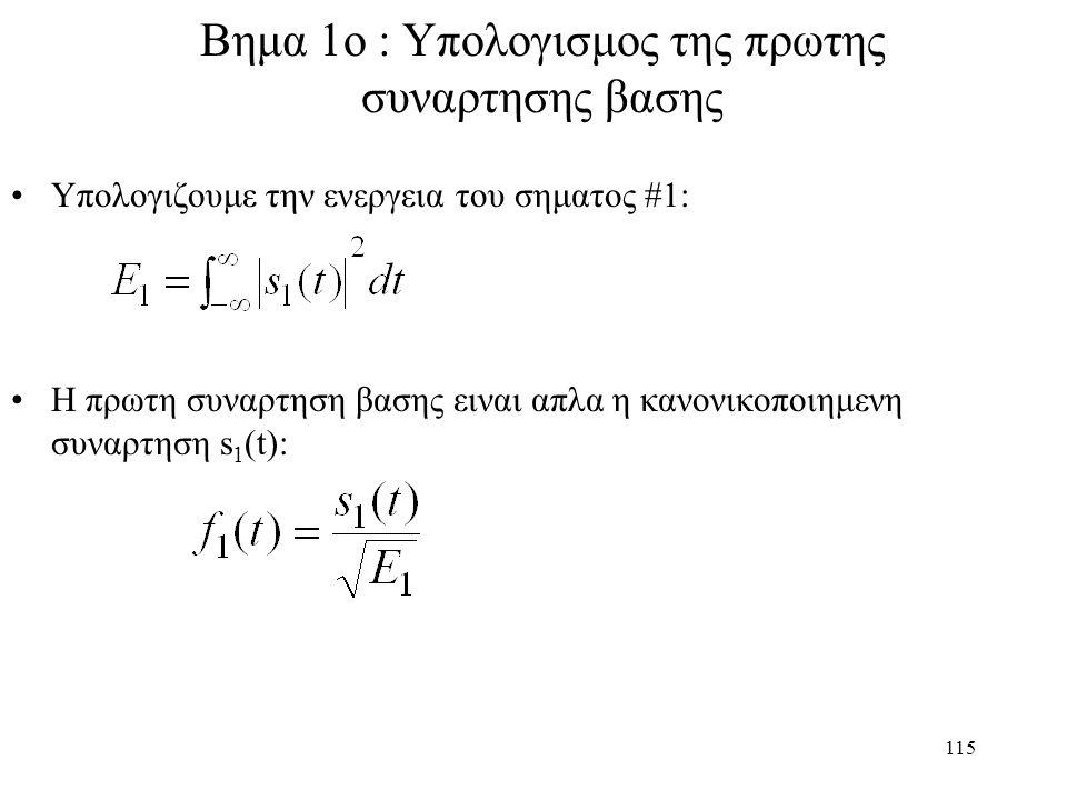 115 Βημα 1ο : Υπολογισμος της πρωτης συναρτησης βασης Υπολογιζουμε την ενεργεια του σηματος #1: Η πρωτη συναρτηση βασης ειναι απλα η κανονικοποιημενη