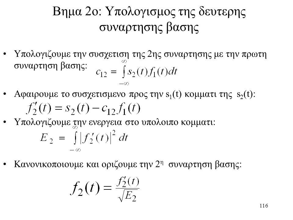 116 Βημα 2ο: Υπολογισμος της δευτερης συναρτησης βασης Υπολογιζουμε την συσχετιση της 2ης συναρτησης με την πρωτη συναρτηση βασης: Αφαιρουμε το συσχετ