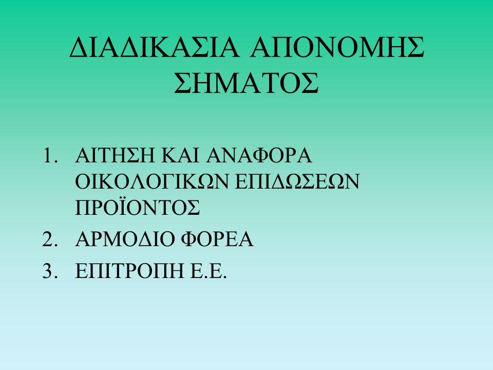 ΑΡΜΟΔΙΟΙ ΦΟΡΕΙΣ ΚΆΘΕ ΚΡΑΤΟΣ ΜΕΛΟΣ ΤΗΣ Ε.Ε. ΟΡΙΖΕΙ ΚΑΙ ΈΝΑΝ ΑΡΜΟΔΙΟ ΦΟΡΕΑ Π.Χ. ΓΙΑ ΤΗ ΕΛΛΑΔΑ ΕΊΝΑΙ ΤΟ Α.Σ.Α.Ο.Σ. (ΑΝΩΤΑΤΟ ΣΥΜΒΟΥΛΙΟ ΑΠΟΝΟΜΗΣ ΟΙΚΟΛΟΓΙΚΟ