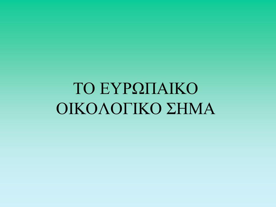 ΠΕΡΙΒΑΛΛΟΝΤΙΚΑ ΟΦΕΛΗ ΜΕΙΩΣΗ ΤΗΣ ΟΙΚΟΛΟΓΙΚΗΣ ΚΑΤΑΣΤΡΟΦΗΣ ΜΕΣΩ ΤΟΥ ΠΕΡΙΟΡΙΣΜΟΥ ΤΟΥ ΠΕΡΙΒΑΛΛΟΝΤΙΚΟΥ ΑΝΤΙΚΤΥΠΟΥ ΤΟΥ ΠΡΟΪΟΝΤΟΣ ΚΑΘ'ΟΛΟ ΤΟΝ ΚΥΚΛΟ ΖΩΗΣ ΤΟΥ ΣΥΜΒΟΛΗ ΣΕ ΜΙΑ ΑΕΙΦΟΡΟ ΑΝΑΠΤΥΞΗ