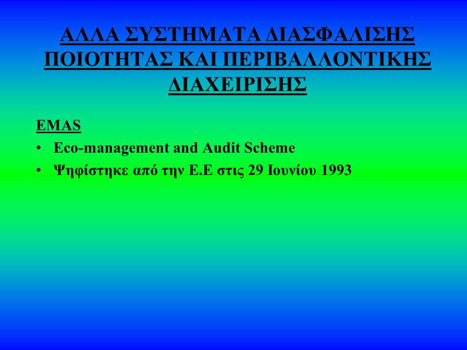 Αποτίμηση κύκλου ζωής(LCA) ISO14040 Αποτίμηση κύκλου ζωής- Αρχές και πλαίσια ISO14041 Αποτίμηση κύκλου ζωής- Στόχοι και ορισμός/ Πεδίο και ανάλυση απογραφής ISO14042 Αποτίμηση κύκλου ζωής-Αποτίμηση επιπτώσεων ISO14043 Αποτίμηση κύκλου ζωής- Αποτίμηση βελτιώσεων Λεξιλόγιο ISO14050 Όροι και ορισμοί (T&D)