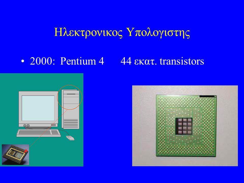 Ηλεκτρονικος Υπολογιστης 2000: Pentium 4 44 εκατ. transistors
