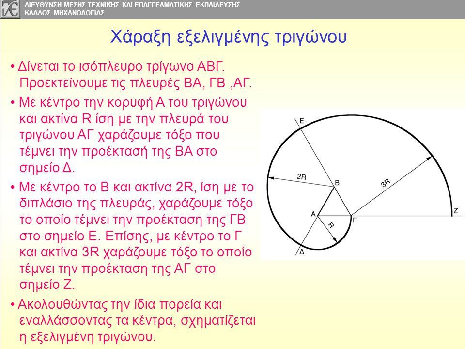 ΔΙΕΥΘΥΝΣΗ ΜΕΣΗΣ ΤΕΧΝΙΚΗΣ ΚΑΙ ΕΠΑΓΓΕΛΜΑΤΙΚΗΣ ΕΚΠΑΙΔΕΥΣΗΣ ΚΛΑΔΟΣ MΗΧΑΝΟΛΟΓΙΑΣ Χάραξη εξελιγμένης τριγώνου Δίνεται το ισόπλευρο τρίγωνο ΑΒΓ. Προεκτείνουμ
