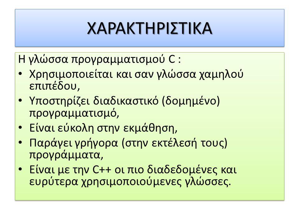 ΧΑΡΑΚΤΗΡΙΣΤΙΚΑΧΑΡΑΚΤΗΡΙΣΤΙΚΑ Η γλώσσα προγραμματισμού C : Χρησιμοποιείται και σαν γλώσσα χαμηλού επιπέδου, Υποστηρίζει διαδικαστικό (δομημένο) προγραμ