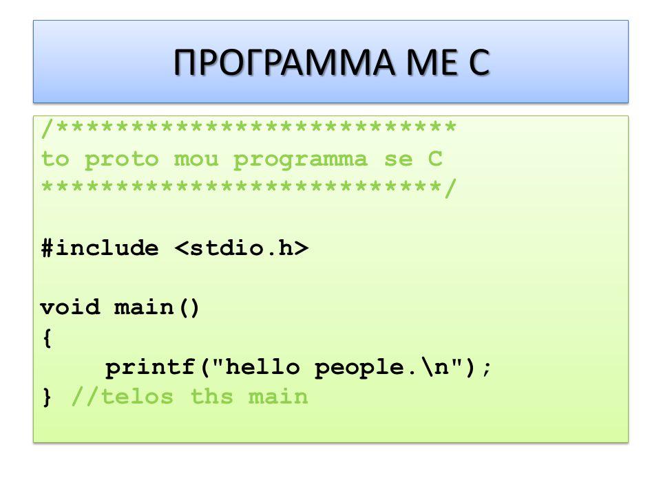 ΑΝΑΛΥΣΗ ΠΡΟΓΡΑΜΜΑΤΟΣ Ξεκινώντας βλέπουμε ότι το πρόγραμμα αρχίζει ουσιαστικά με την συνάρτηση main() που είναι και η βασική συνάρτηση της γλώσσας C (και της C++).