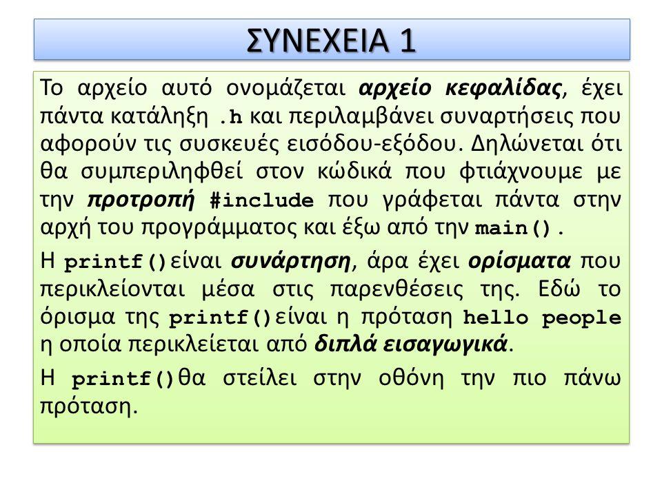 ΣΥΝΕΧΕΙΑ 2 Μέσα στην πρόταση βλέπουμε τον χαρακτήρα διαφυγής \n που λέει στο πρόγραμμα να αλλάξει γραμμή.