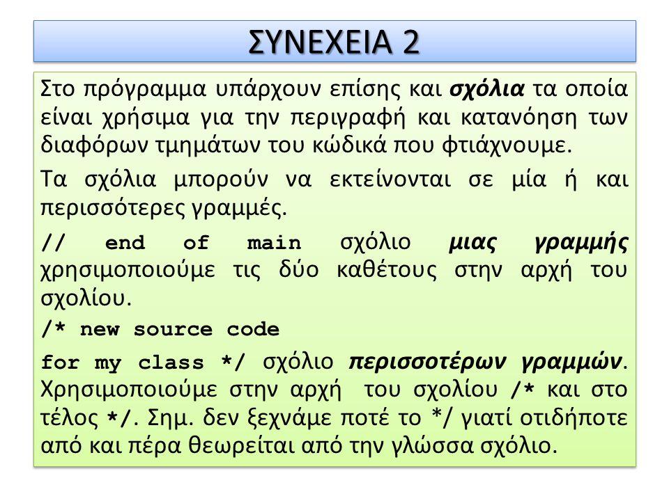 ΣΥΝΕΧΕΙΑ 2 Στο πρόγραμμα υπάρχουν επίσης και σχόλια τα οποία είναι χρήσιμα για την περιγραφή και κατανόηση των διαφόρων τμημάτων του κώδικά που φτιάχν