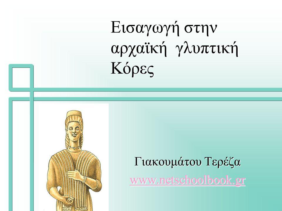 Αρχαϊκές Κόρες  Κόρη σημαίνει απλά κορίτσι  Είναι ελεύθερα γλυπτά από μάρμαρο και εμφανίζονται περίπου στα έτη 650-480 π.Χ.