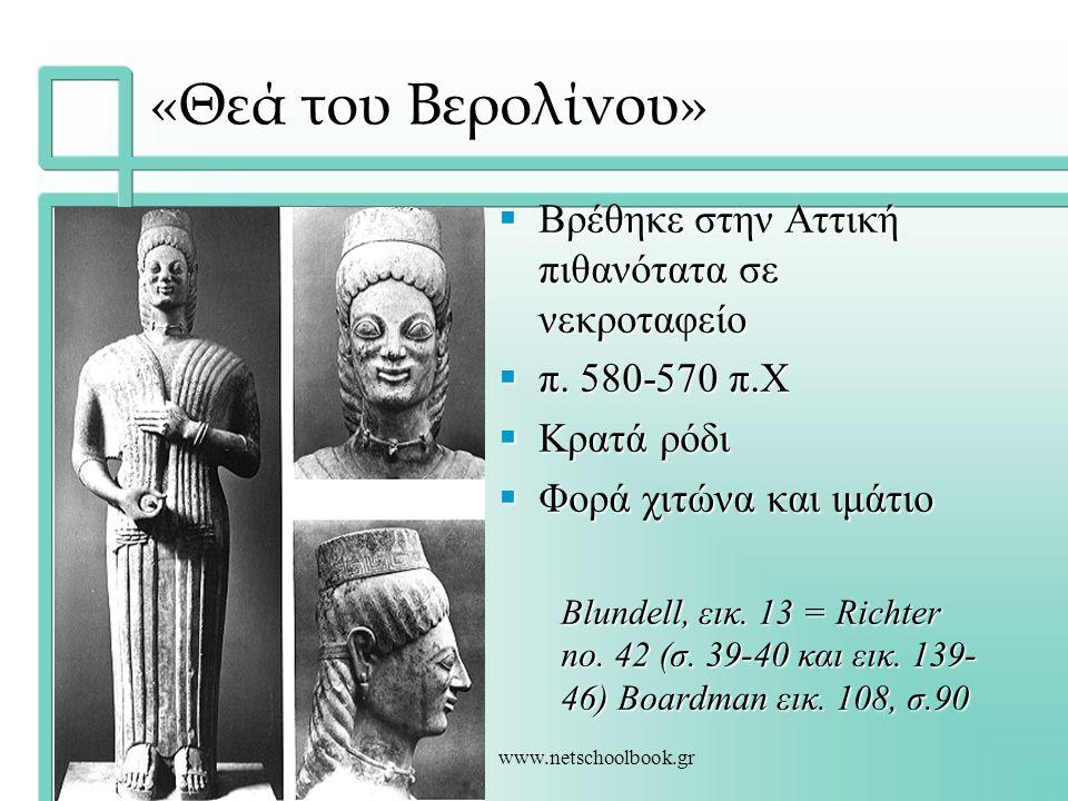 www.netschoolbook.gr  Βρέθηκε στην Αττική πιθανότατα σε νεκροταφείο  π. 580-570 π.Χ  Κρατά ρόδι  Φορά χιτώνα και ιμάτιο Blundell, εικ. 13 = Richte