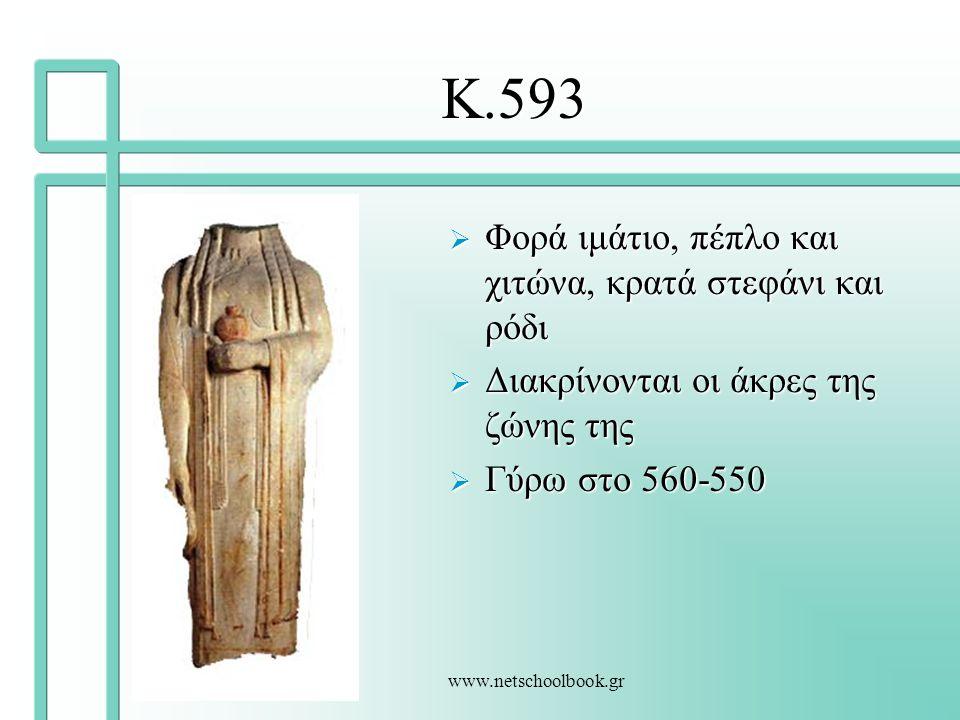 www.netschoolbook.gr Κ.593  Φορά ιμάτιο, πέπλο και χιτώνα, κρατά στεφάνι και ρόδι  Διακρίνονται οι άκρες της ζώνης της  Γύρω στο 560-550