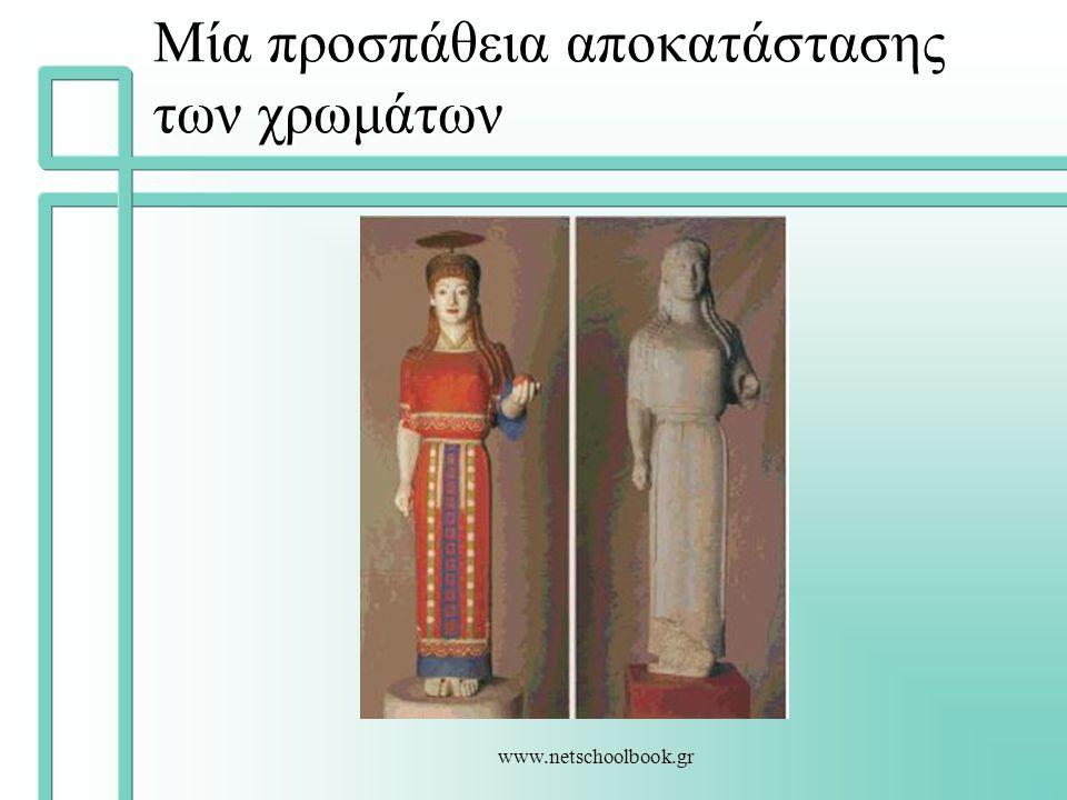 www.netschoolbook.gr Μία προσπάθεια αποκατάστασης των χρωμάτων