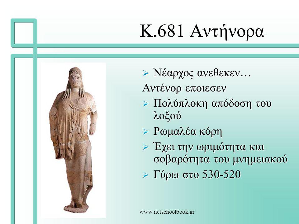 www.netschoolbook.gr Κ.681 Αντήνορα  Νέαρχος ανεθεκεν… Αντένορ εποιεσεν  Πολύπλοκη απόδοση του λοξού  Ρωμαλέα κόρη  Έχει την ωριμότητα και σοβαρότ