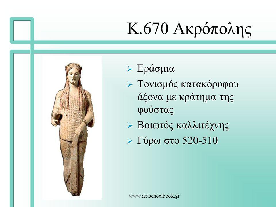 www.netschoolbook.gr Κ.670 Ακρόπολης  Εράσμια  Τονισμός κατακόρυφου άξονα με κράτημα της φούστας  Βοιωτός καλλιτέχνης  Γύρω στο 520-510