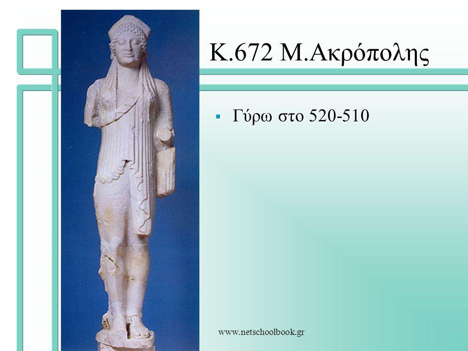 www.netschoolbook.gr Κ.672 M.Ακρόπολης  Γύρω στο 520-510