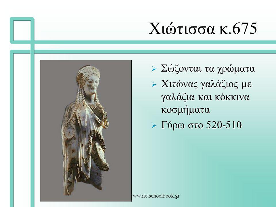 www.netschoolbook.gr Χιώτισσα κ.675  Σώζονται τα χρώματα  Χιτώνας γαλάζιος με γαλάζια και κόκκινα κοσμήματα  Γύρω στο 520-510