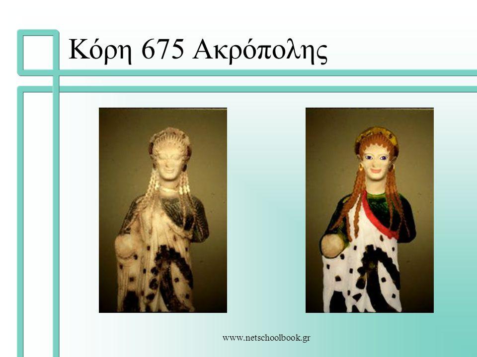 www.netschoolbook.gr Κόρη 675 Ακρόπολης