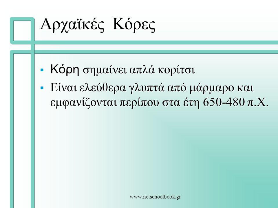 www.netschoolbook.gr Αρχαϊκές Κόρες  Συνήθως έχουν φυσικό μέγεθος, μερικές φορές έχουν κολοσσιαίες διαστάσεις  Βρίσκονται σε κοιμητήρια και ιερά  Όταν δεν επιτελούν το ρόλο του «σήματος» η λειτουργία τους είναι δυσδιάκριτη