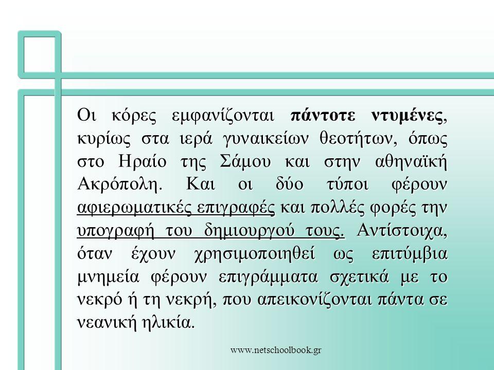 www.netschoolbook.gr Οι κόρες εμφανίζονται πάντοτε ντυμένες, κυρίως στα ιερά γυναικείων θεοτήτων, όπως στο Ηραίο της Σάμου και στην αθηναϊκή Ακρόπολη.