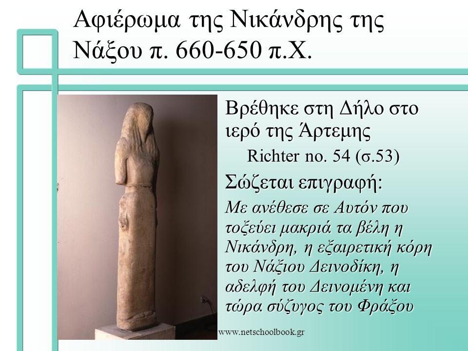 www.netschoolbook.gr Βρέθηκε στη Δήλο στο ιερό της Άρτεμης Richter no. 54 (σ.53) Σώζεται επιγραφή: Με ανέθεσε σε Αυτόν που τοξεύει μακριά τα βέλη η Νι