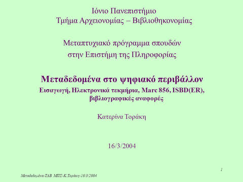 Μεταδεδομένα-ΤΑΒ ΜΠΣ-Κ.Τοράκη-16/3/2004 1 Ιόνιο Πανεπιστήμιο Τμήμα Αρχειονομίας – Βιβλιοθηκονομίας Μεταπτυχιακό πρόγραμμα σπουδών στην Επιστήμη της Πλ