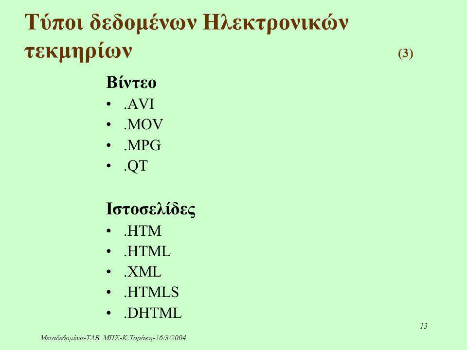 Μεταδεδομένα-ΤΑΒ ΜΠΣ-Κ.Τοράκη-16/3/2004 13 Τύποι δεδομένων Ηλεκτρονικών τεκμηρίων (3) Βίντεο.AVI.MOV.MPG.QT Ιστοσελίδες.HTM.HTML.XML.HTMLS.DHTML