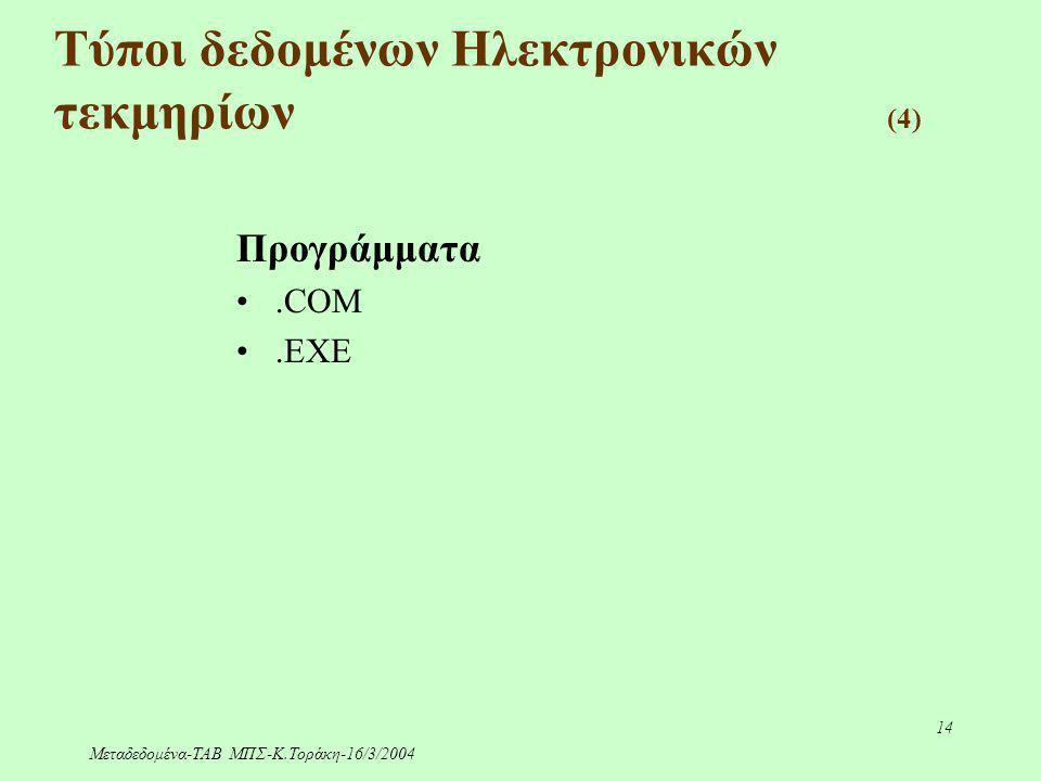 Μεταδεδομένα-ΤΑΒ ΜΠΣ-Κ.Τοράκη-16/3/2004 14 Τύποι δεδομένων Ηλεκτρονικών τεκμηρίων (4) Προγράμματα.COM.EXE