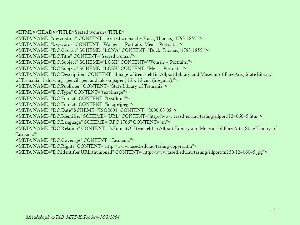 Μεταδεδομένα-ΤΑΒ ΜΠΣ-Κ.Τοράκη-16/3/2004 2 Seated woman