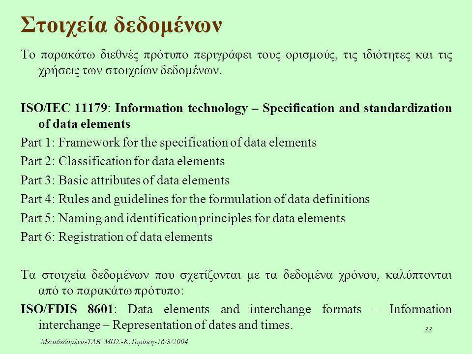 Μεταδεδομένα-ΤΑΒ ΜΠΣ-Κ.Τοράκη-16/3/2004 33 Στοιχεία δεδομένων Το παρακάτω διεθνές πρότυπο περιγράφει τους ορισμούς, τις ιδιότητες και τις χρήσεις των