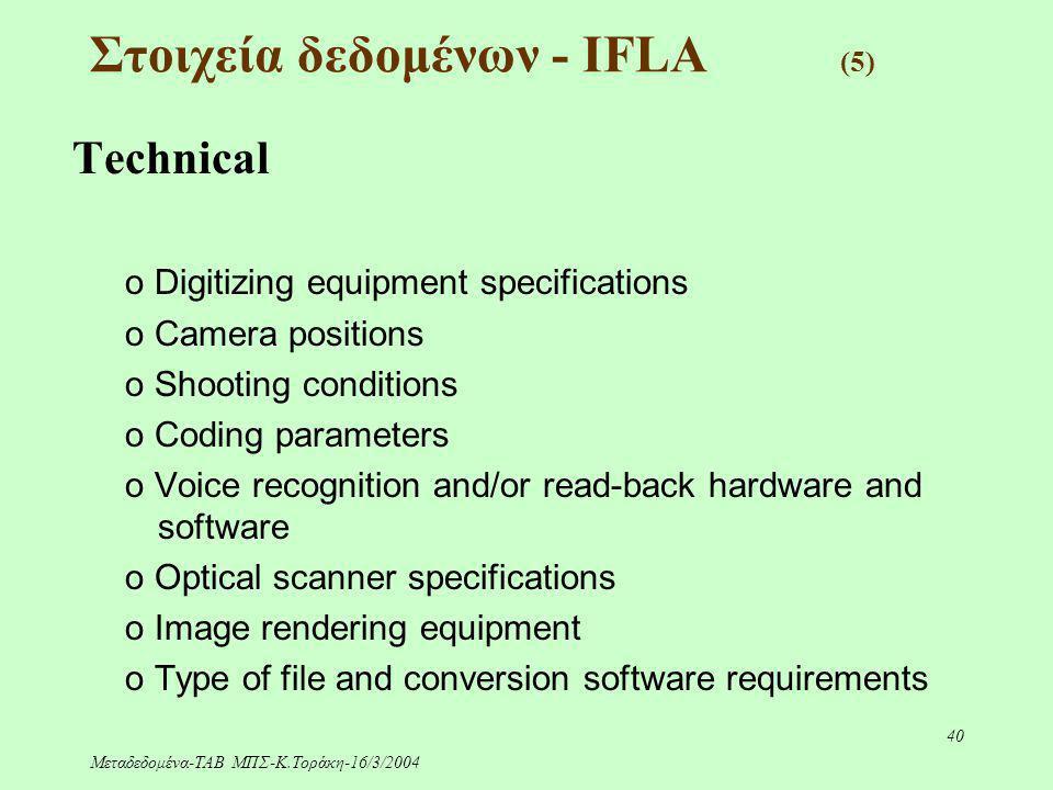 Μεταδεδομένα-ΤΑΒ ΜΠΣ-Κ.Τοράκη-16/3/2004 40 Στοιχεία δεδομένων - IFLA (5) Technical o Digitizing equipment specifications o Camera positions o Shooting