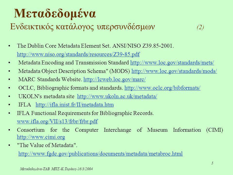 Μεταδεδομένα-ΤΑΒ ΜΠΣ-Κ.Τοράκη-16/3/2004 5 Μεταδεδομένα Ενδεικτικός κατάλογος υπερσυνδέσμων (2) The Dublin Core Metadata Element Set. ANSI/NISO Z39.85-