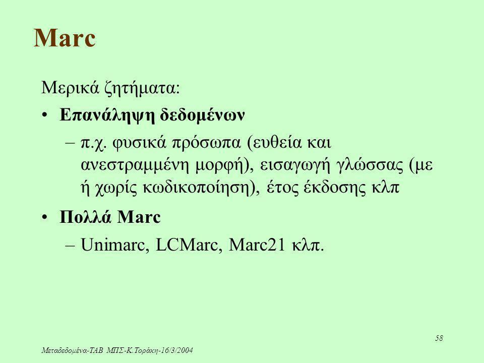 Μεταδεδομένα-ΤΑΒ ΜΠΣ-Κ.Τοράκη-16/3/2004 58 Marc Μερικά ζητήματα: Επανάληψη δεδομένων –π.χ. φυσικά πρόσωπα (ευθεία και ανεστραμμένη μορφή), εισαγωγή γλ