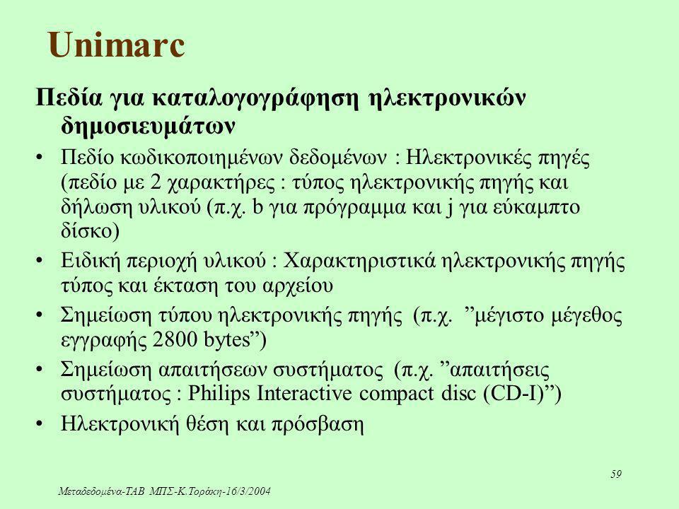 Μεταδεδομένα-ΤΑΒ ΜΠΣ-Κ.Τοράκη-16/3/2004 59 Unimarc Πεδία για καταλογογράφηση ηλεκτρονικών δημοσιευμάτων Πεδίο κωδικοποιημένων δεδομένων : Ηλεκτρονικές