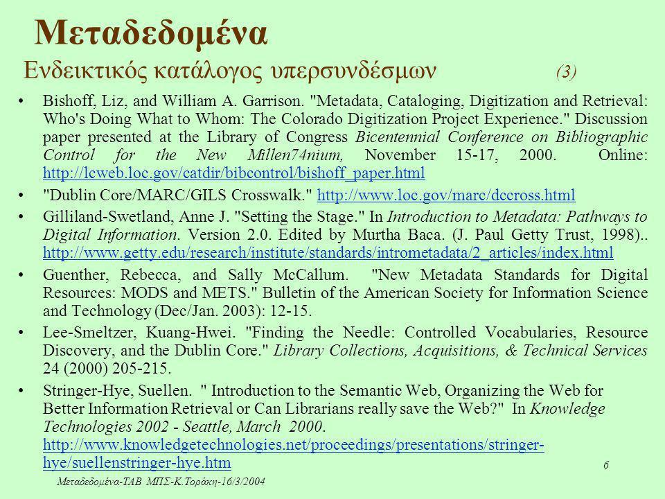 Μεταδεδομένα-ΤΑΒ ΜΠΣ-Κ.Τοράκη-16/3/2004 6 Μεταδεδομένα Ενδεικτικός κατάλογος υπερσυνδέσμων (3) Bishoff, Liz, and William A. Garrison.