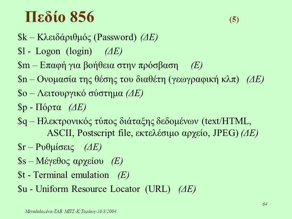 Μεταδεδομένα-ΤΑΒ ΜΠΣ-Κ.Τοράκη-16/3/2004 64 Πεδίο 856 (5) $k – Κλειδάριθμός (Password) (ΔΕ) $l - Logon (login) (ΔΕ) $m – Επαφή για βοήθεια στην πρόσβασ