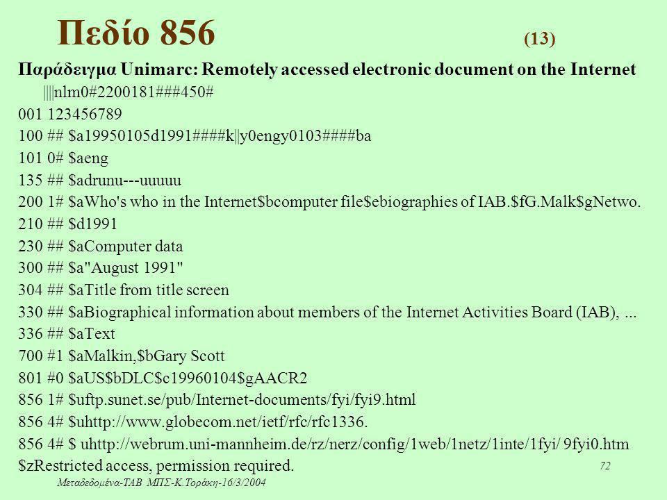 Μεταδεδομένα-ΤΑΒ ΜΠΣ-Κ.Τοράκη-16/3/2004 72 Πεδίο 856 (13) Παράδειγμα Unimarc: Remotely accessed electronic document on the Internet ||||nlm0#2200181##