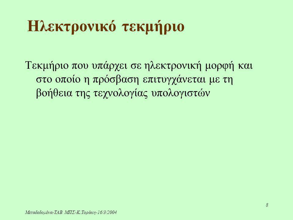 Μεταδεδομένα-ΤΑΒ ΜΠΣ-Κ.Τοράκη-16/3/2004 8 Ηλεκτρονικό τεκμήριο Τεκμήριο που υπάρχει σε ηλεκτρονική μορφή και στο οποίο η πρόσβαση επιτυγχάνεται με τη