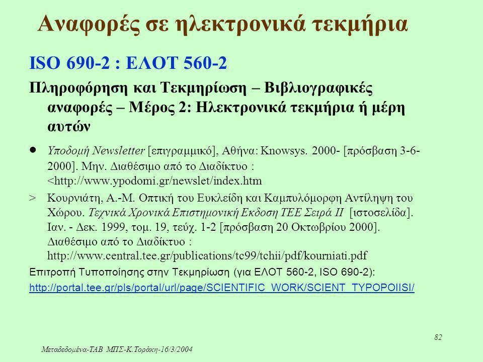 Μεταδεδομένα-ΤΑΒ ΜΠΣ-Κ.Τοράκη-16/3/2004 82 Αναφορές σε ηλεκτρονικά τεκμήρια ISO 690-2 : ΕΛΟΤ 560-2 Πληροφόρηση και Τεκμηρίωση – Βιβλιογραφικές αναφορέ