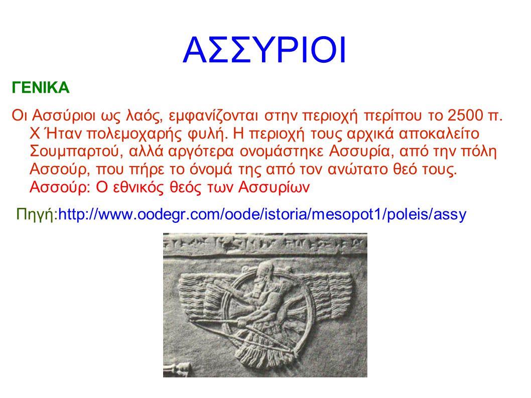 ΑΣΣΥΡΙΟΙ ΓΕΝΙΚΑ Οι Ασσύριοι ως λαός, εμφανίζονται στην περιοχή περίπου το 2500 π. Χ Ήταν πολεμοχαρής φυλή. Η περιοχή τους αρχικά αποκαλείτο Σουμπαρτού