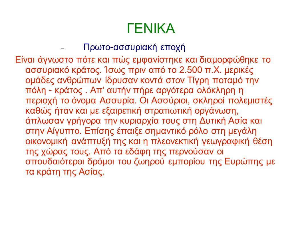 ΓΕΝΙΚΑ  Πρωτο-ασσυριακή εποχή Είναι άγνωστο πότε και πώς εμφανίστηκε και διαμορφώθηκε το ασσυριακό κράτος. Ίσως πριν από το 2.500 π.Χ. μερικές ομάδες