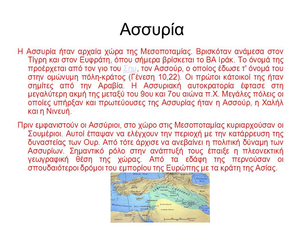 Ασσυρία Η Ασσυρία ήταν αρχαία χώρα της Μεσοποταμίας. Βρισκόταν ανάμεσα στον Τίγρη και στον Ευφράτη, όπου σήμερα βρίσκεται το ΒΑ Ιράκ. Το όνομά της προ