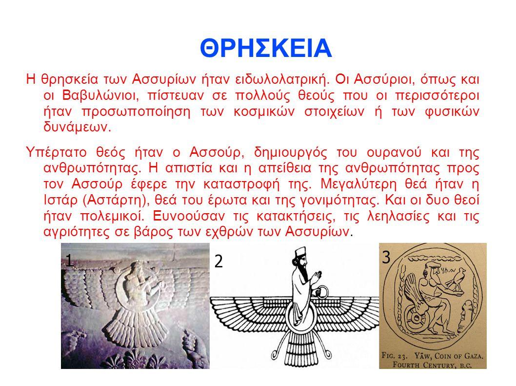 ΘΡΗΣΚΕΙΑ Η θρησκεία των Ασσυρίων ήταν ειδωλολατρική. Οι Ασσύριοι, όπως και οι Βαβυλώνιοι, πίστευαν σε πολλούς θεούς που οι περισσότεροι ήταν προσωποπο