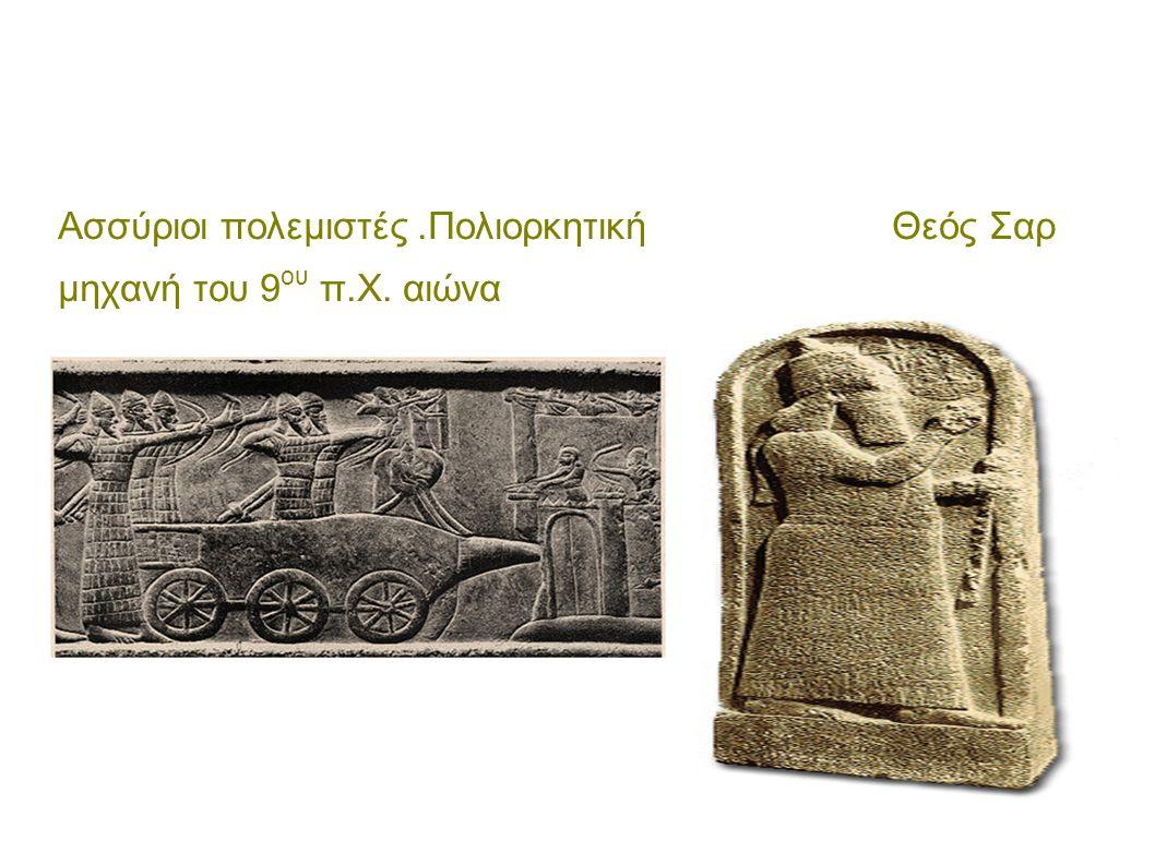 Ασσύριοι πολεμιστές.Πολιορκητική Θεός Σαρ μηχανή του 9 ου π.Χ. αιώνα
