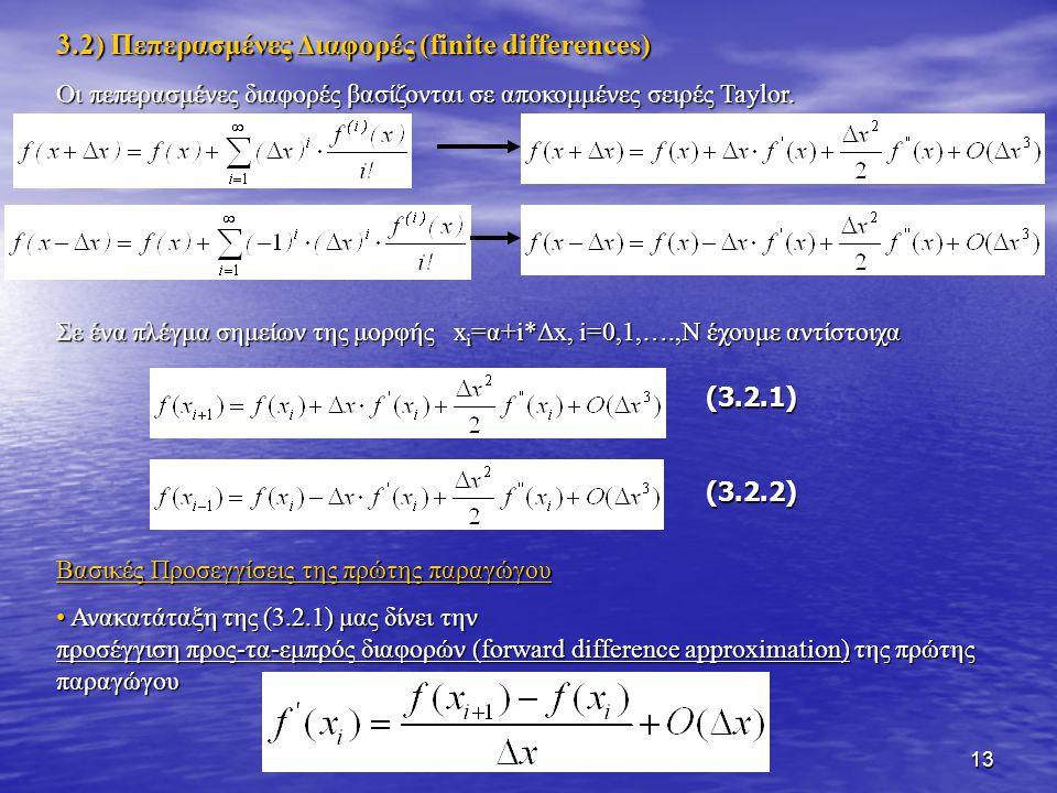 13 3.2) Πεπερασμένες Διαφορές (finite differences) Οι πεπερασμένες διαφορές βασίζονται σε αποκομμένες σειρές Taylor. Σε ένα πλέγμα σημείων της μορφής