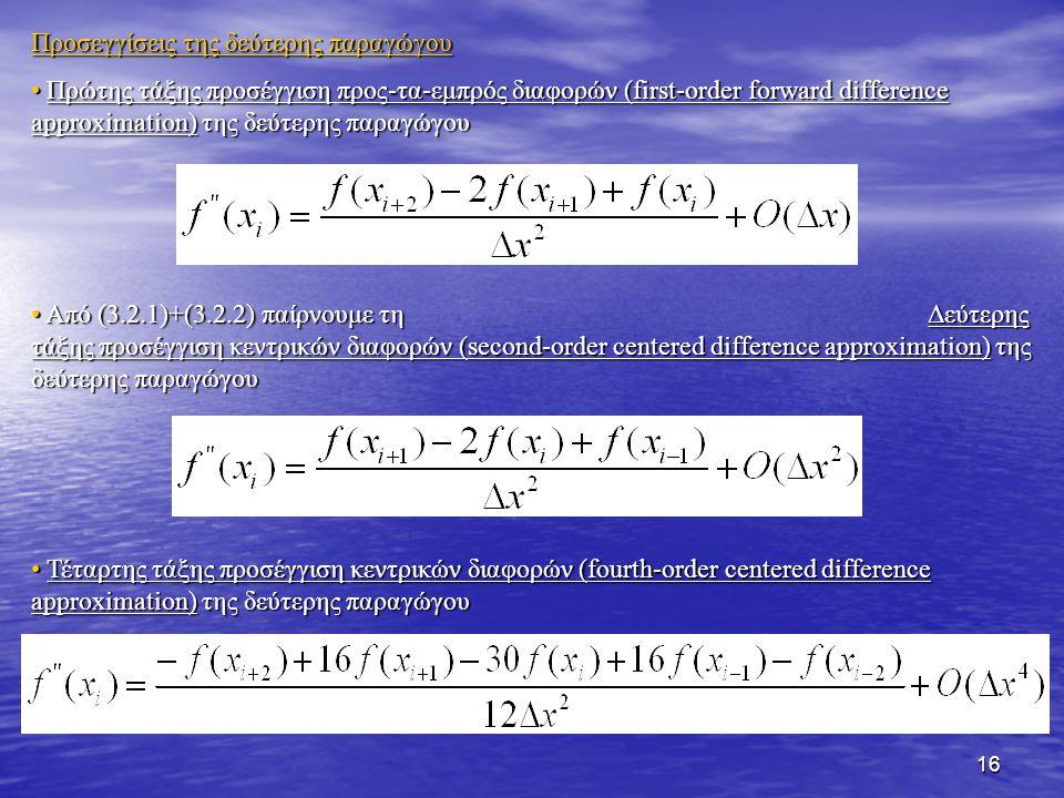 16 Προσεγγίσεις της δεύτερης παραγώγου Πρώτης τάξης προσέγγισηπρος-τα-εμπρός διαφορών (first-order forward difference approximation) της δεύτερης παρα