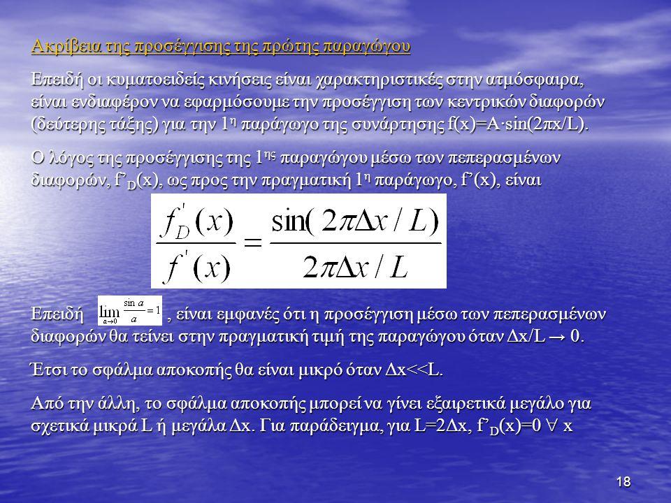 18 Ακρίβεια της προσέγγισης της πρώτης παραγώγου Επειδή οι κυματοειδείς κινήσεις είναι χαρακτηριστικές στην ατμόσφαιρα, είναι ενδιαφέρον να εφαρμόσουμ